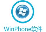 WinPhone软件