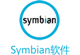 Symbian软件